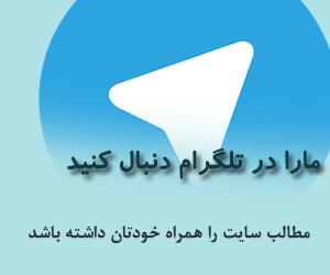 کانال-تلگرام-گروه-فنی-و-مهندسی-وی-سنتر