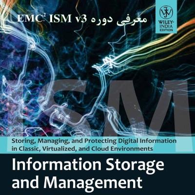دوره آموزشی EMC ISM v3