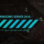آموزش نصب ویندوز سرور 2016 در VMware